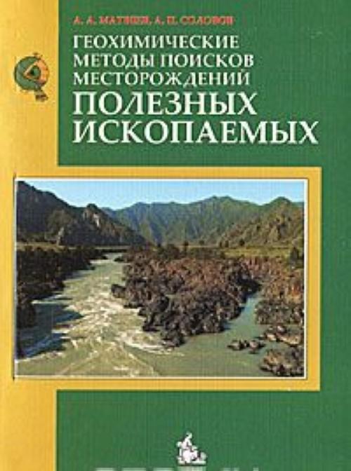 Geokhimicheskie metody poiskov mestorozhdenij poleznykh iskopaemykh