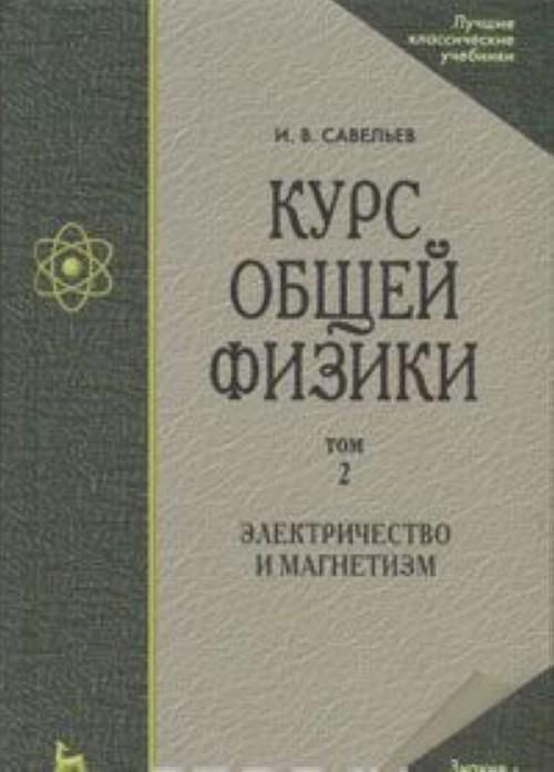 Курс общей физики. В 5 томах. Том 2. Электричество и магнетизм