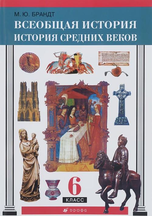 Vseobschaja istorija. Istorija Srednikh vekov. 6 klass