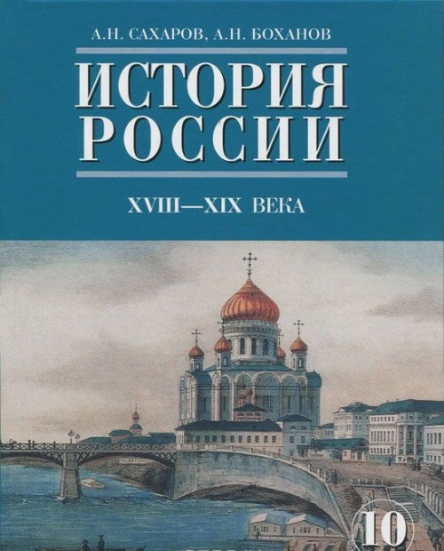 Istorija Rossii. XVIII-XIX veka. 10 klass. Uchebnik. Chast 2