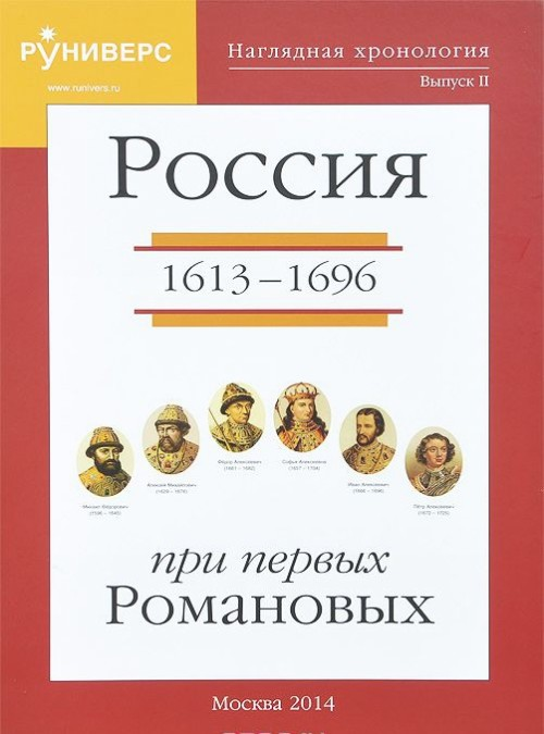 Nagljadnaja khronologija. Vypusk 2. Rossija pri pervykh Romanovykh 1613-1696 gg.
