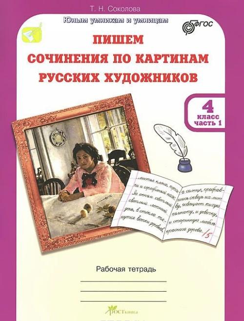 Pishem sochinenie po kartinam russkikh khudozhnikov. 4 klass. Rabochaja tetrad. V 2 chastjakh.