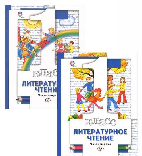 Literaturnoe chtenie. 1 klass. Uchebnik (komplekt iz 2 knig)
