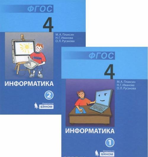 Informatika. 4 klass. Uchebnik. V 2 chastjakh (komplekt iz 2 knig)