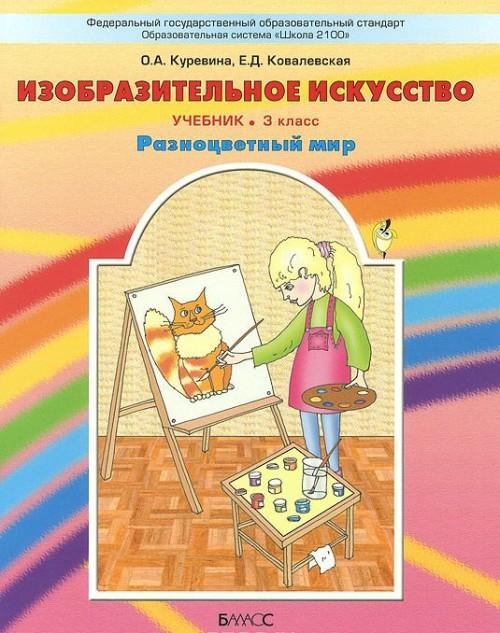 Изобразительное искусство. Разноцветный мир. 3 класс. Учебник