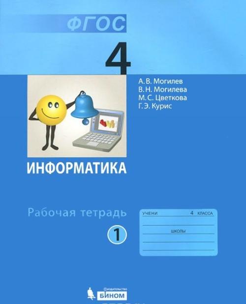 Информатика. 4 класс. Рабочая тетрадь. В 2 частях. Часть 1