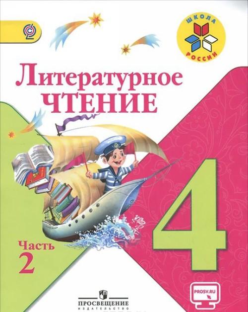 Literaturnoe chtenie. 4 klass. Uchebnik. V 2 chastjakh. Chast 2