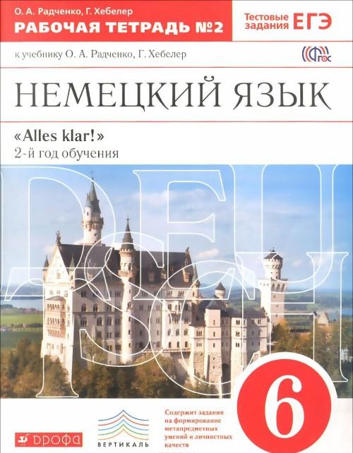 Nemetskij jazyk. 6 klass. 2-j god obuchenija. Rabochaja tetrad №2. K uchebniku O. A. Radchenko, G. Khebeler