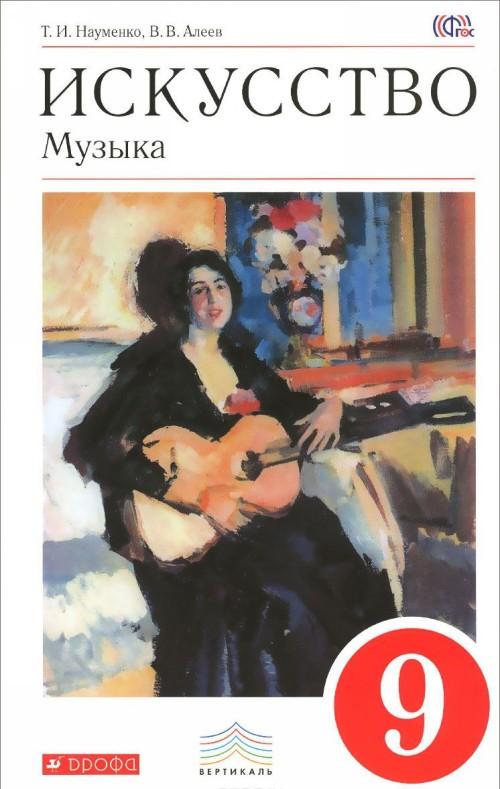 Искусство. Музыка. 9 класс. Учебник (+ CD-ROM)