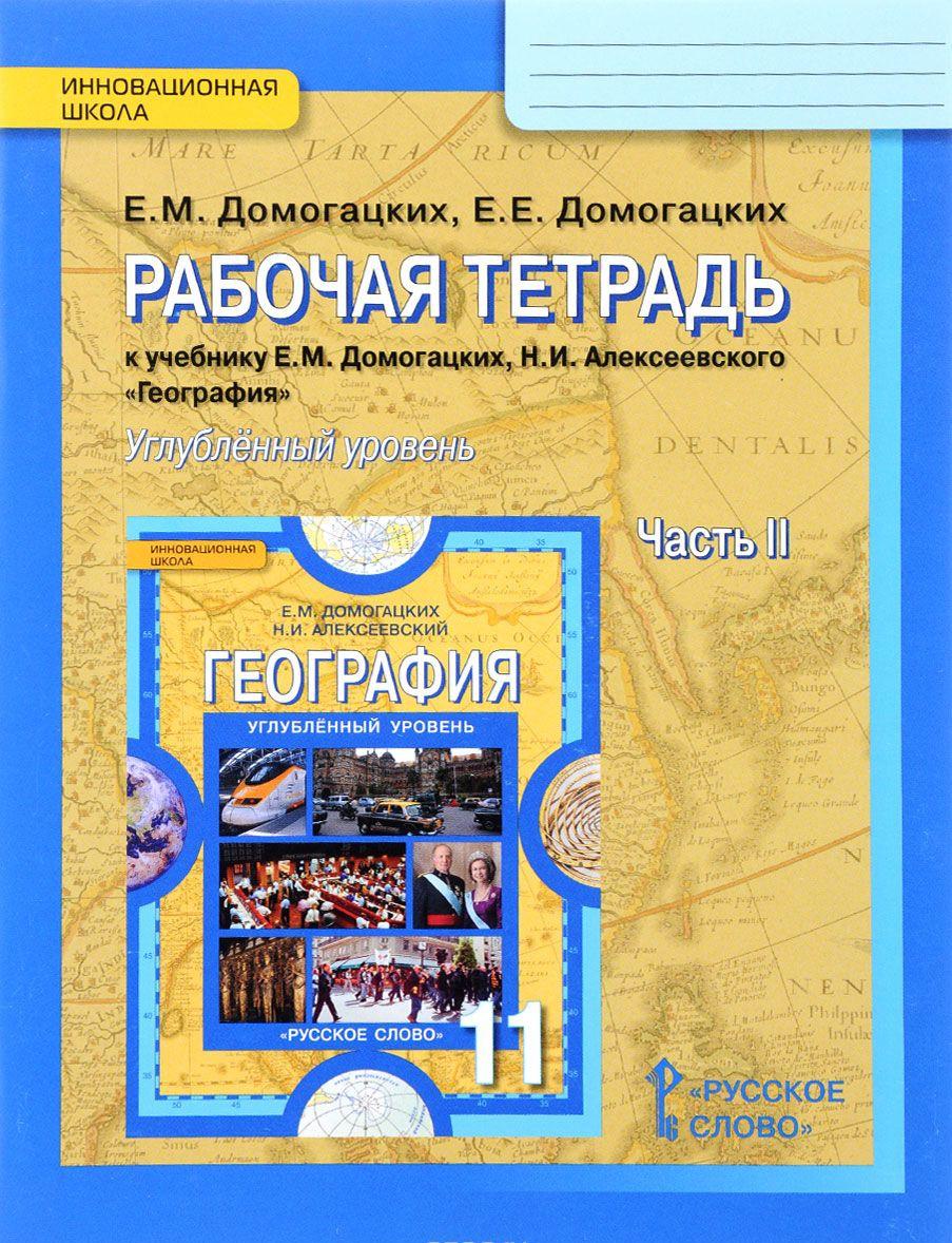 Geografija. 11 klass. Rabochaja tetrad k uchebniku E. M. Domogatskikh, N. I. Alekseevskogo. Uglublennyj uroven. V 2 chastjakh. Chast 2