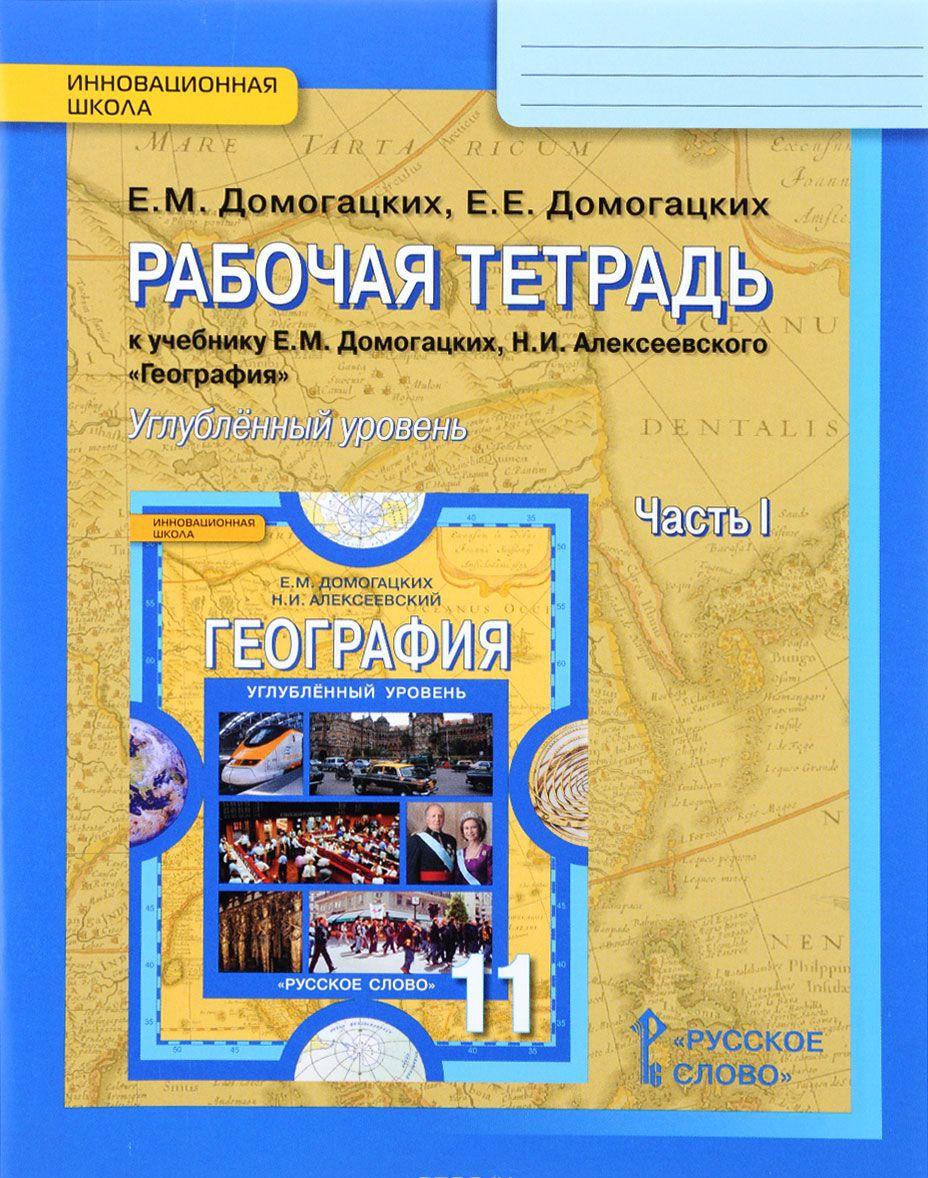Geografija. 11 klass. Rabochaja tetrad k uchebniku E. M. Domogatskikh, N. I. Alekseevskogo. Uglublennyj uroven. V 2 chastjakh. Chast 1