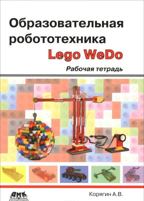 Obrazovatelnaja robototekhnika Lego WeDo. Rabochaja tetrad