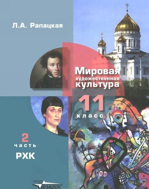 Mirovaja khudozhestvennaja kultura. 11 klass. Uchebnik. V 2 chastjakh. Chast 2. RKHK