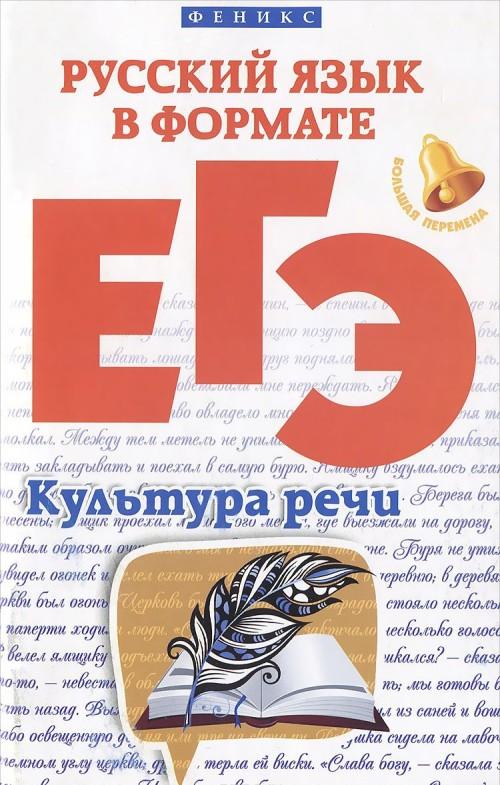 Russkij jazyk v formate EGE. Kultura rechi