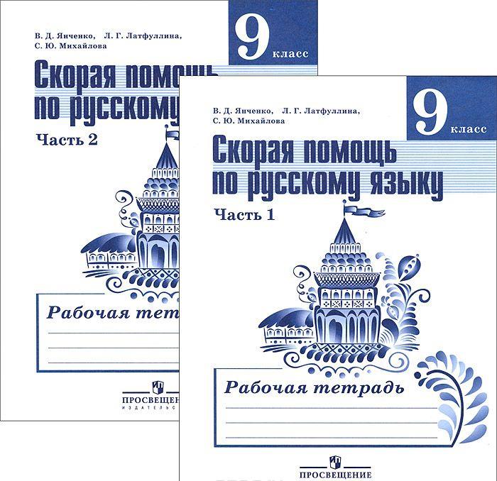 Russkij jazyk. Skoraja pomosch. 9 klass. Rabochaja tetrad. V 2 chastjakh (komplekt iz 2 knig)