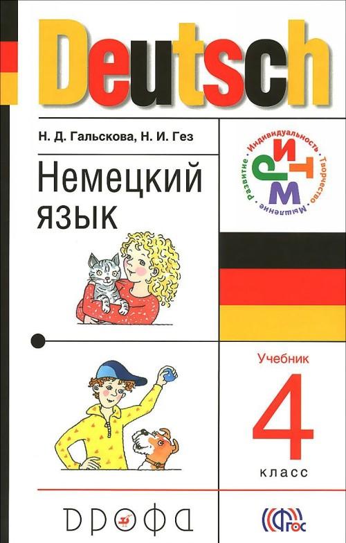 Deutsch 4 / Nemetskij jazyk. 4 klass. Uchebnik (+ SD)