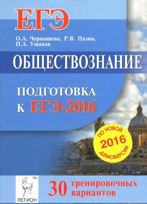 Obschestvoznanie. Podgotovka k EGE-2016. 30 trenirovochnykh variantov po demoversii na 2016 god