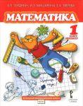 Matematika. 1 klass. 1 polugodie