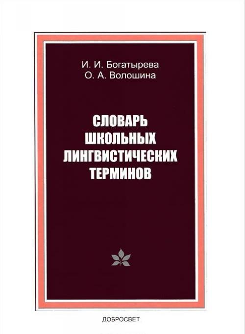 Словарь школьных лингвистических терминов