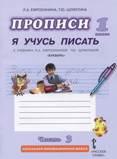 "Propisi ""Ja uchus pisat"". 1 klass. K uchebniku L. A. Efrosininoj, T. Ju. Shljakhtinoj ""Bukvar"". V 3 chastjakh. Chast 3"
