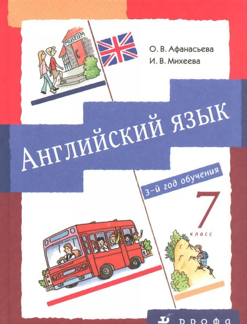 Английский язык. 7 класс. 3-й год обучения. Учебник (+ CD-ROM)