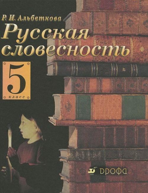 Russkaja slovesnost. 5 klass