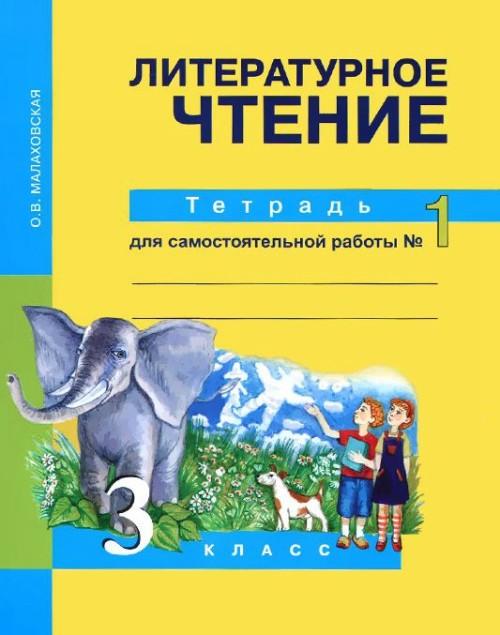 Literaturnoe chtenie. 3 klass. Tetrad dlja samostojatelnoj raboty №2