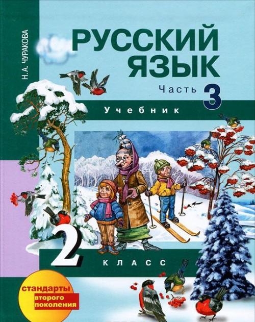 Русский язык 2 класс. В 3 частях. Часть 3
