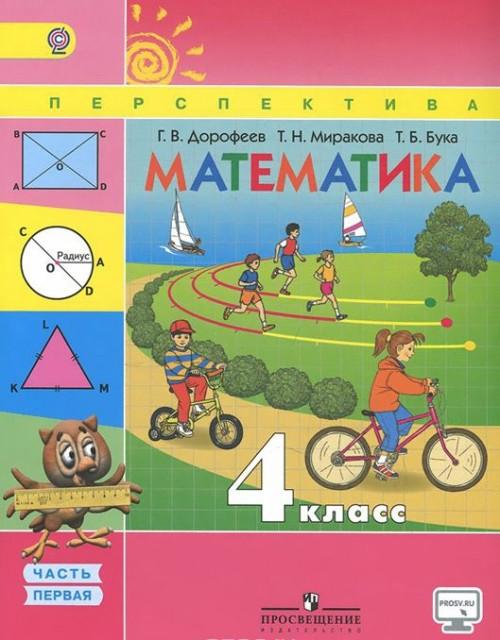 Matematika. 4 klass. Uchebnik. V 2 chastjakh. Chast 1