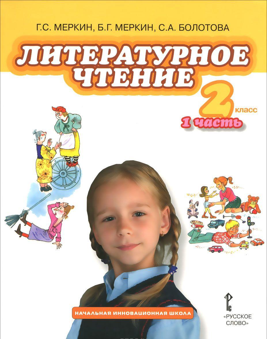 Literaturnoe chtenie. 2 klass. Uchebnik. V 2 chastjakh. Chast 1