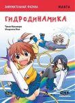 Zanimatelnaja fizika. Gidrodinamika. Manga