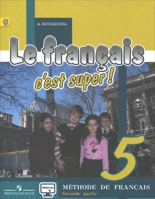 Le francais 5: C'est super! Methode de francais / Frantsuzskij jazyk. 5 klass. Uchebnik. V 2 chastjakh. Chast 2