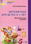 Matematika dlja detej 3-4 let
