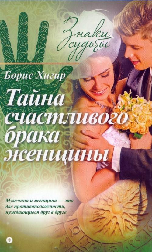 Tajna schastlivogo braka zhenschiny