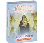 Poslanija Devy Marii (koloda iz 44 kart)