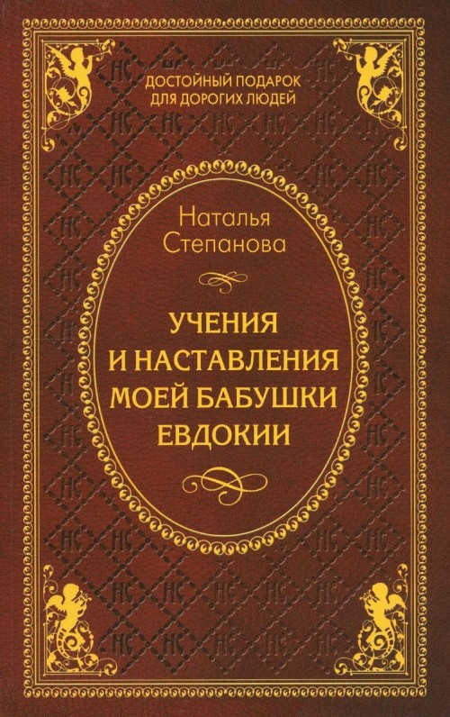 Учения и наставления моей бабушки Евдокии