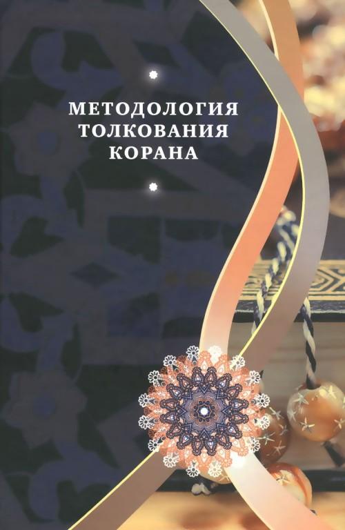 Metodologija tolkovanija Korana
