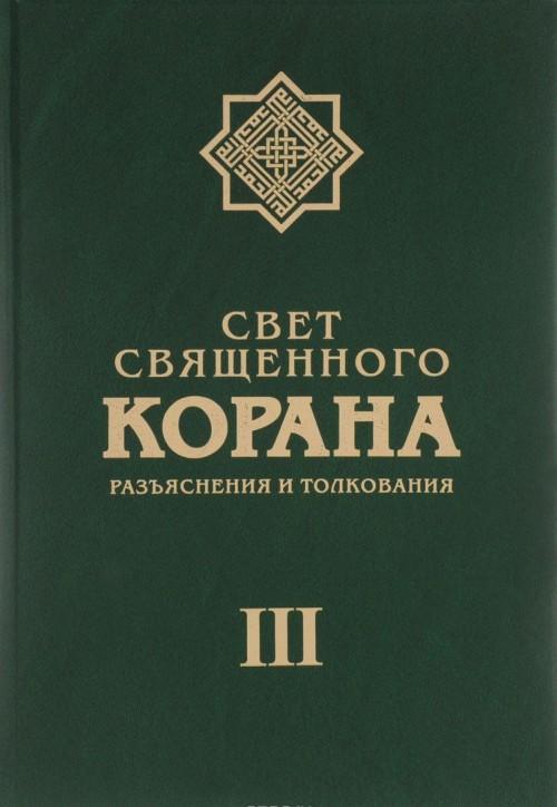 Svet Svjaschennogo Korana. Razjasnenija i tolkovanija. Tom 3