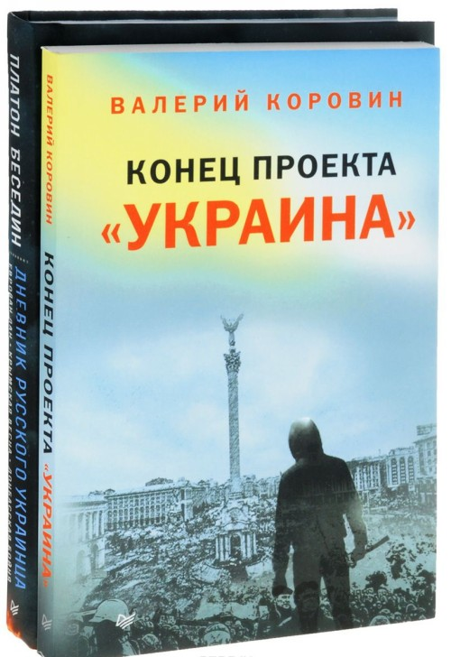 """Dnevnik russkogo ukraintsa. Evromajdan, Krymskaja vojna, donbasskaja bojnja. Konets proekta """"Ukraina"""" (komplekt iz 2 knig)"""