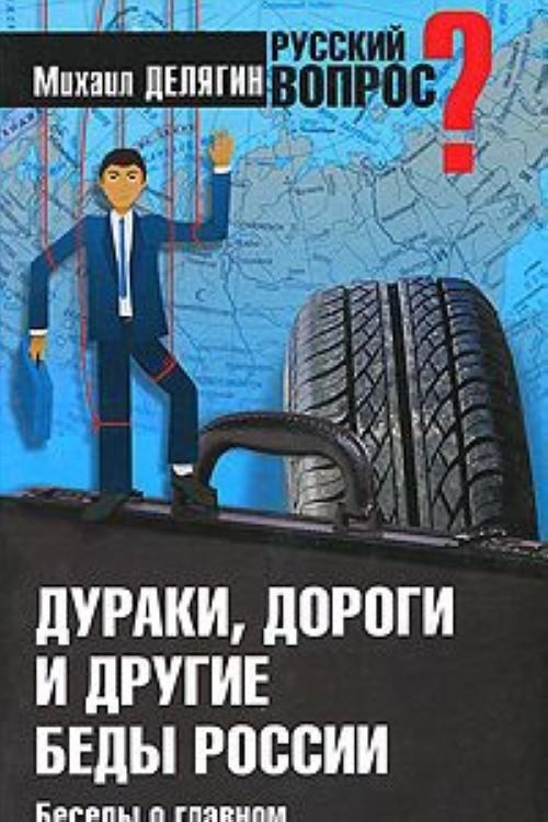 Дураки, дороги и другие беды России. Беседы о главном
