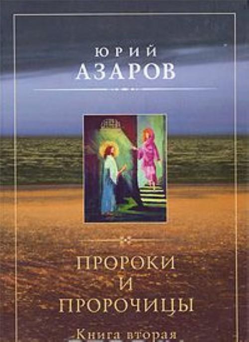 Proroki i prorochitsy (komplekt iz 2 knig)