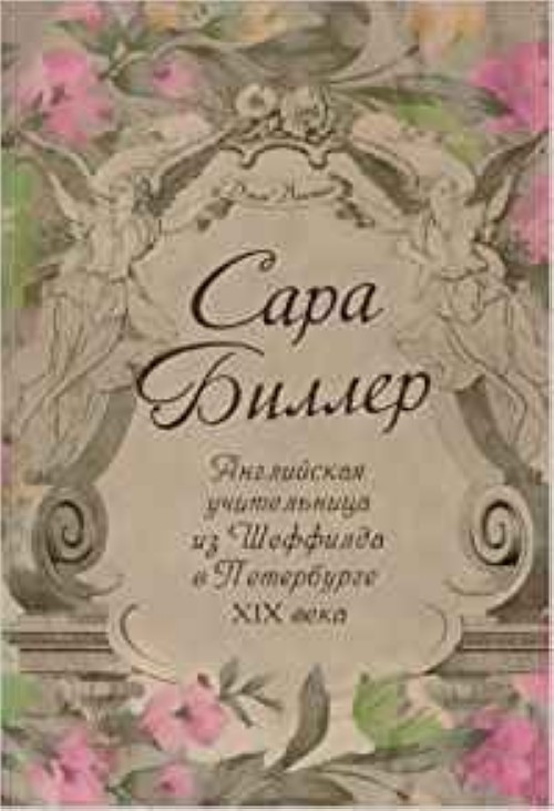 Sara Biller. Anglijskaja uchitelnitsa iz Sheffilda v Peterburge XIX veka