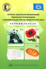 Kartoteka zadanij dlja avtomatizatsii pravilnogo proiznoshenija i differentsiatsii prostykh zvukov russkogo jazyka