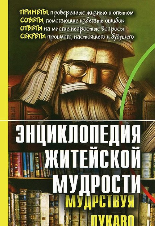 Entsiklopedija zhitejskoj mudrosti. Mudrstvuja lukavo
