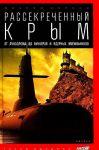Rassekrechennyj Krym. Ot lunodroma do bunkerov i jadernykh mogilnikov