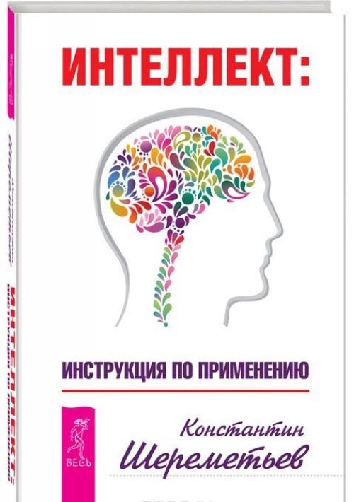 Intellekt. Intellektika (komplekt iz 2 knig)