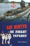Bog Neptun ne ljubit Ukrainu