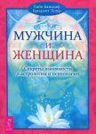 Muzhchina i Zhenschina. Sekrety vzaimnosti v astrologii i psikhologii