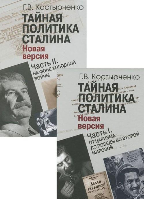 Тайная политика Сталина. В 2 частях (комплект из 2 книг)