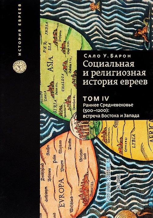 Sotsialnaja i religioznaja istorija evreev. V 18 tomakh. Tom 4. Rannee srednevekove (500-1200): vstrecha Vostoka i Zapada